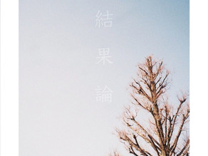 1st mini album『結果論』完売しました!