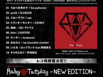 Ruby Tuesdayオムニバスに参戦!!!