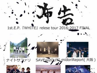 Live追記2017/2~3月