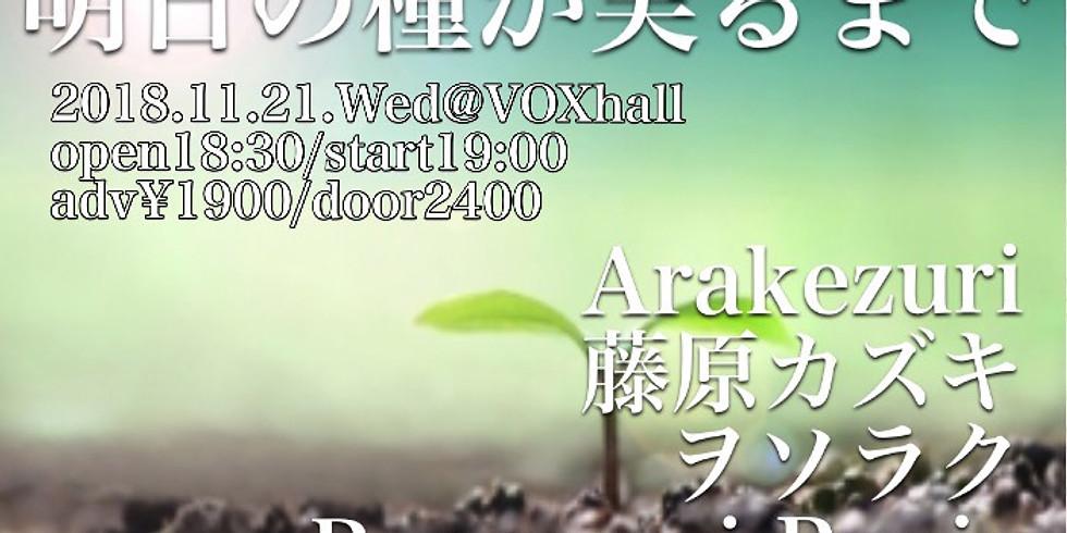 【京都】VOXhall