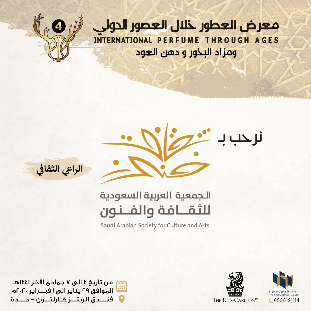 الجمعية السعودية للثقافة و الفنون