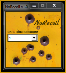 NoRecoil.png
