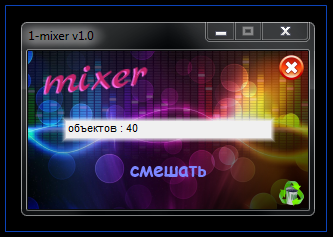mixer.png