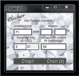 Clicker однотипных действий.png