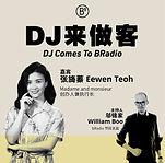 DJ来做客-05.jpg