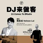 DJ来做客-01.jpg