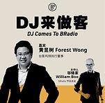 DJ来做客-09.jpg