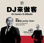 DJ来做客-38.jpg