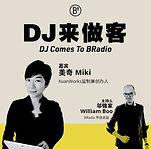 DJ来做客-39.jpg