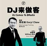 DJ来做客-08.jpg
