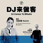 DJ来做客-10.jpg