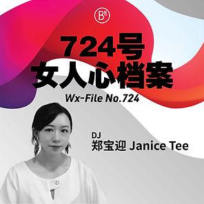 724号女人心档案.jpg