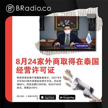 Bradio新闻图-10.jpg