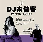 DJ来做客-03.jpg