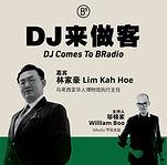 DJ来做客-02.jpg