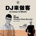 DJ来做客-06.jpg