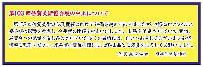 bikyo103_コロナ中止-2.jpg