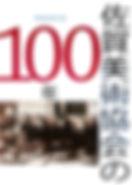 bikyo100.jpg