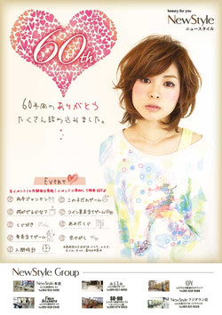 newstyle60th_poster