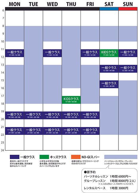 6月スケジュール感染防止対策様.jpg
