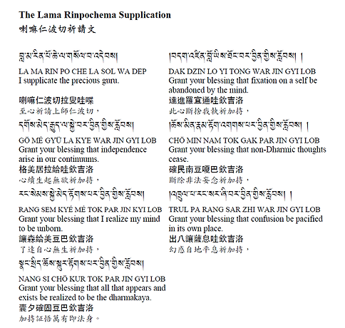 The Lama Rinpochema Supplication.png