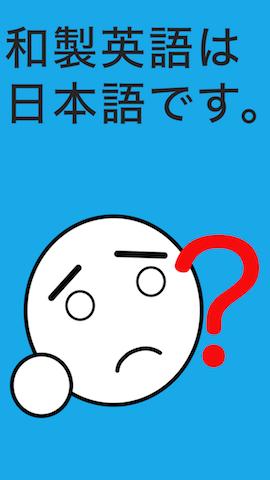 和製英語アプリ1