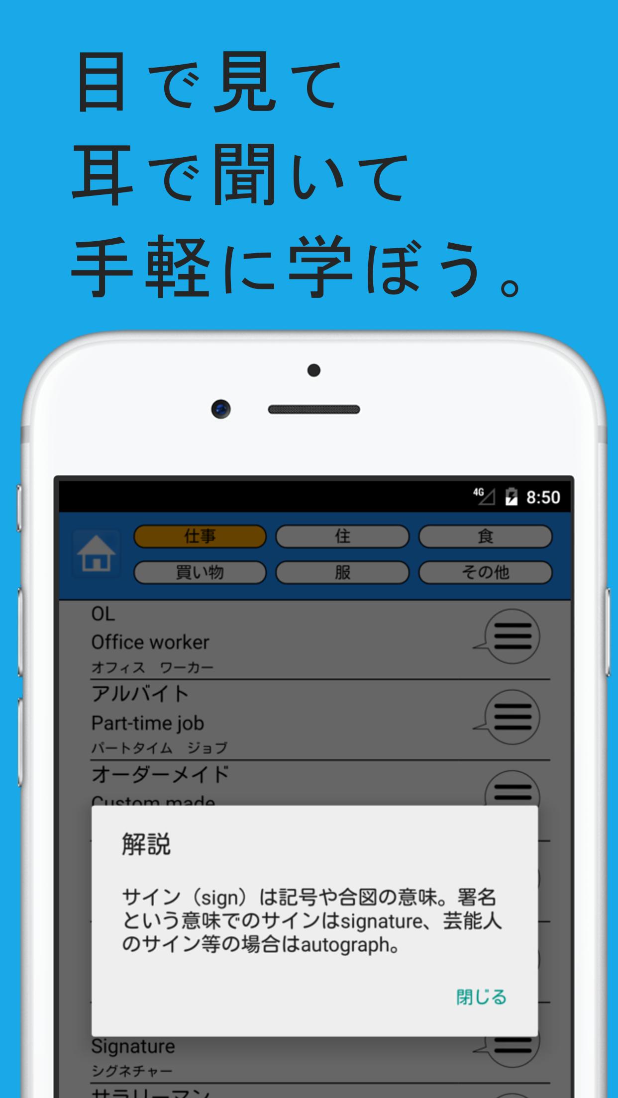 和製英語アプリ4