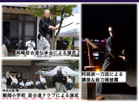 ◆武道ツーリズム賞(特別賞)~番外編
