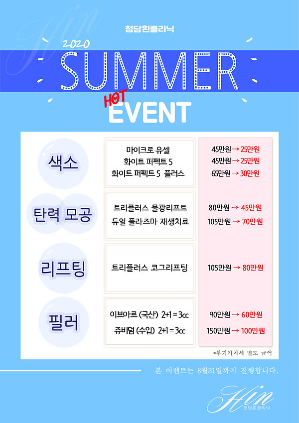 흰 여름 이벤트 가격표(색수정).jpg
