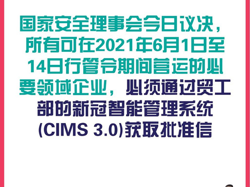 APPLICATION TO OPERATE FOR SECTORS APPROVED BY THE GOVERNMENT VIA CIMS 3.0 PORTAL