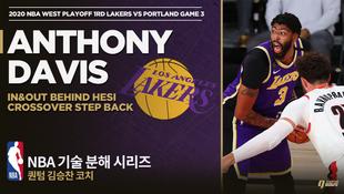 가드 출신 센터 앤써니 데이비스의 크로스오버 스텝백 [NBA기술분석]   La Lakers vs Portland Blazers   West 1st Round Game 3