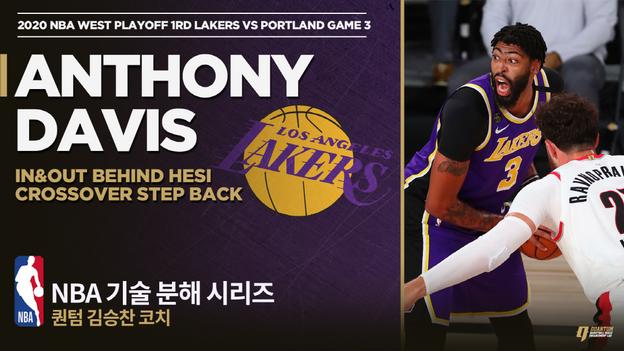가드 출신 센터 앤써니 데이비스의 크로스오버 스텝백 [NBA기술분석] | La Lakers vs Portland Blazers | West 1st Round Game 3