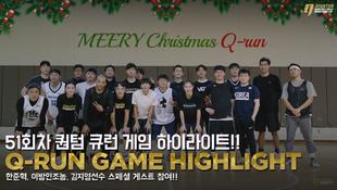 한준혁, 이방인조농, 김지영 선수와 함께한 51회차 퀀텀 큐런 하이라이트