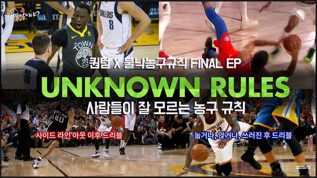 [농구 특이한 규칙] 사람들이 잘 모르는 농구 규칙 소개 | 퀀텀x불낙농구규칙 FINAL EP.5