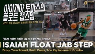 [잽스텝] 보스턴 시절 아이재아 토마스의 필살기 잽스텝 | Isaiah Thomas Float Jab Step | 이승현, 이종현, 이동엽 선수