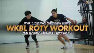 농구의 본질은 화려함이 아니라 기본 움직임이다!!│WKBL 신인왕 박지현 선수 트레이닝