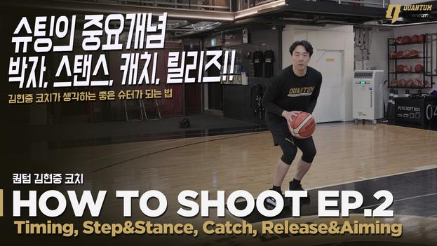 [퀀텀 슈팅 강좌2편] 점프슛, 자유투, 3점슛 모든 농구슛을 관통하는 기본 개념 │HOW TO SHOOT EP.2