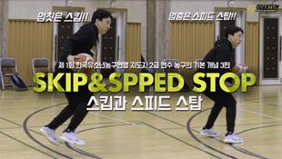 농구 기본 개념 3편. 농구의 기본 스텝│레이업 스텝, 스킵, 스피드 스탑, 스플릿 - SKIP&SPEED STOP&SPLIT STEP
