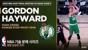 보스턴 셀틱스 고든 헤이워드의 속공 상황 푸시크로스 연계 기술 분석 [NBA기술분석]   Boston Celtics vs Miami Heat   ECF Game 4