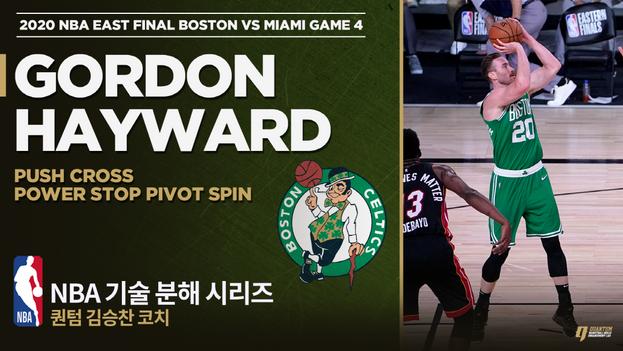 보스턴 셀틱스 고든 헤이워드의 속공 상황 푸시크로스 연계 기술 분석 [NBA기술분석] | Boston Celtics vs Miami Heat | ECF Game 4