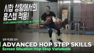 [HOP STEP ADVANCED MOVES] 홉스텝 실전 심화편!! 스크린 및 2대2 시합 상황에서 적용가능한 홉스텝 기술들