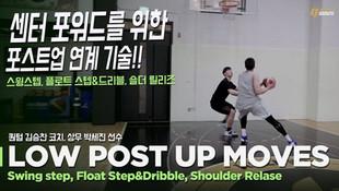 [골밑기술] 센터와 포워드를 위한 로우 포스트업 기술 | Low Post Moves | 상무 박세진 선수