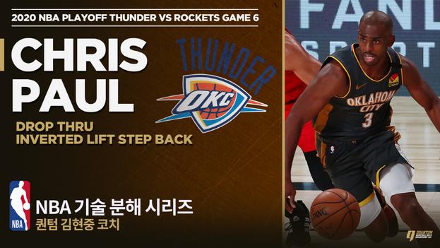 야전사령관 크리스폴의 드랍 쓰루 역방향 스텝백 디테일 분석 [NBA 기술분석] | Houston Rockets vs OKC Thunder | Game 6 | August 31