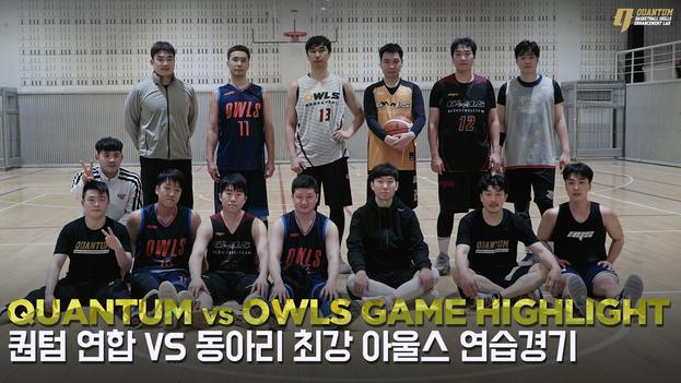 [OWLS 원정] 퀀텀 연합팀 vs OWLS, 수요리그 연습시합