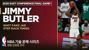 지미 버틀러의 슛 페이크 이후 스텝백 기술 분석 [NBA기술분석]