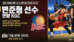 한국 선수도 화려한 농구가 가능하다!! 변준형 선수가 선보인 NBA급 사이드 스텝백 기술 분석   [KBL 컵대회] 창원 LG vs 안양 KGC 경기 (2020.09.24)