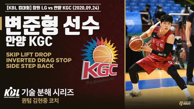 한국 선수도 화려한 농구가 가능하다!! 변준형 선수가 선보인 NBA급 사이드 스텝백 기술 분석 | [KBL 컵대회] 창원 LG vs 안양 KGC 경기 (2020.09.24)