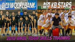 [KB 스타즈의 우승을 축하합니다!!] 2018 비시즌 KB 스타즈, 우리은행 위비 팀 스킬트레이닝