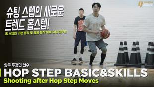 [HOP STEP BASIC&SKILLS] 슈팅 스텝의 새로운 트렌드 홉스텝의 기본 동작 및 응용 동작 1편