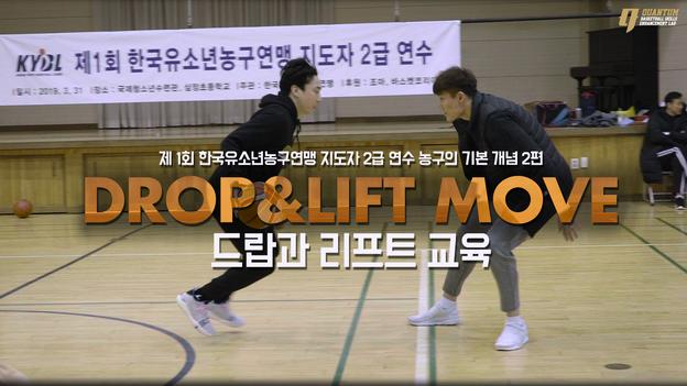 농구 기본 개념 2편. 드랍과 리프트 - DROP&LIFT MOVE